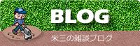 ざつ談Blog